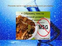 Реклама проти «синдрому китайського ресторану»