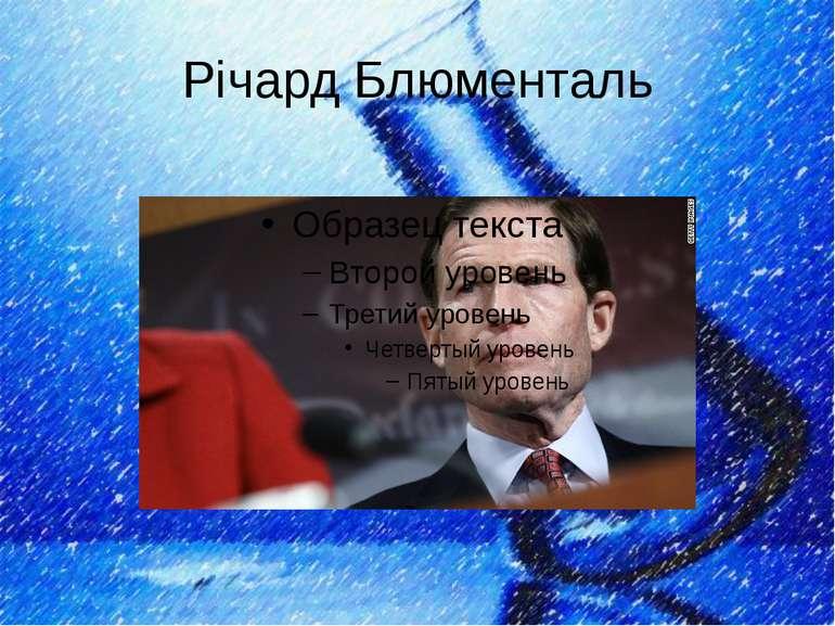 Річард Блюменталь