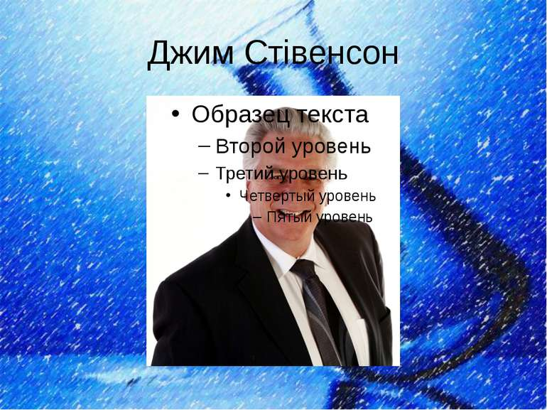 Джим Стівенсон
