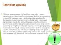 5) боти-коментатори (від web bot, www robot – англ. – автоматична програма дл...