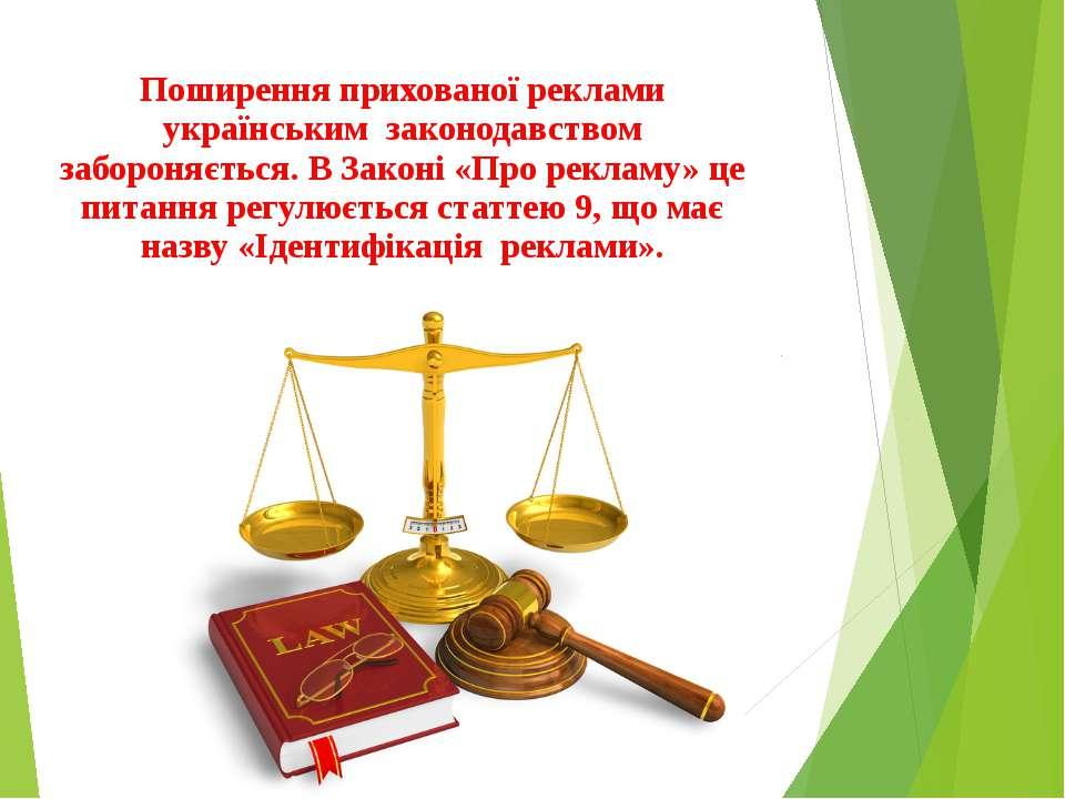Поширення прихованої реклами українським законодавством забороняється. В Зако...