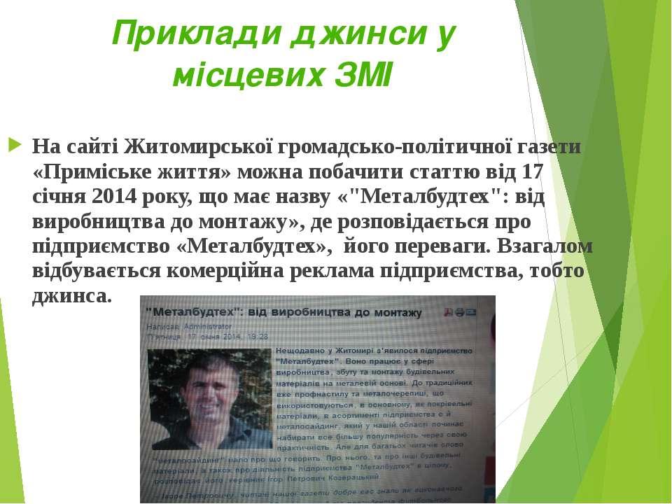 Приклади джинси у місцевих ЗМІ На сайті Житомирської громадсько-політичної га...