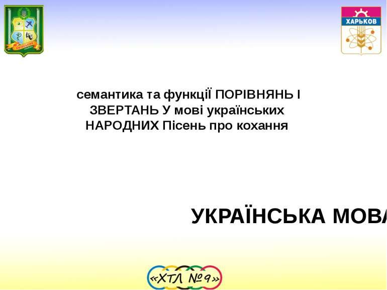 семантика та функціЇ ПОРІВНЯНЬ І ЗВЕРТАНЬ У мові українських НАРОДНИХ Пісень ...