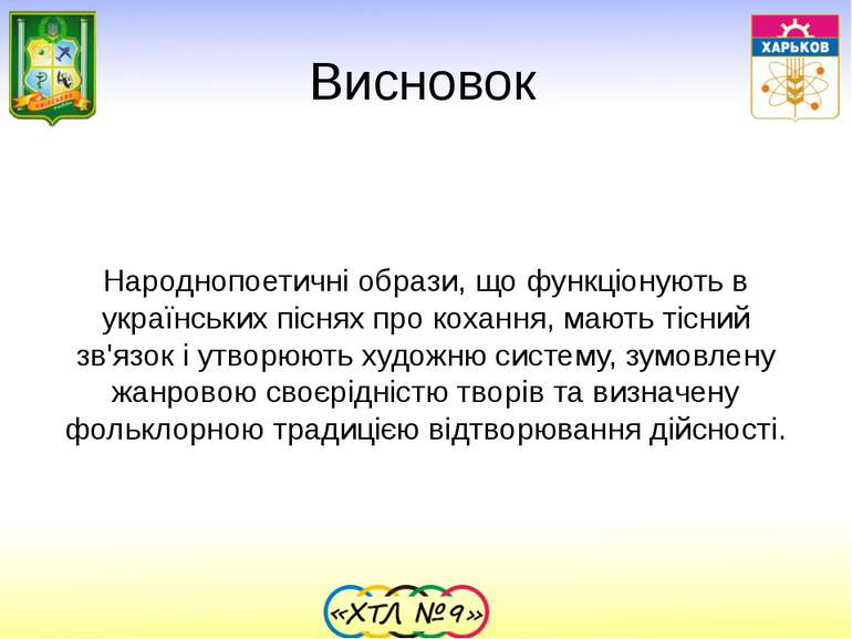 Висновок Народнопоетичні образи, що функціонують в українських піснях про кох...