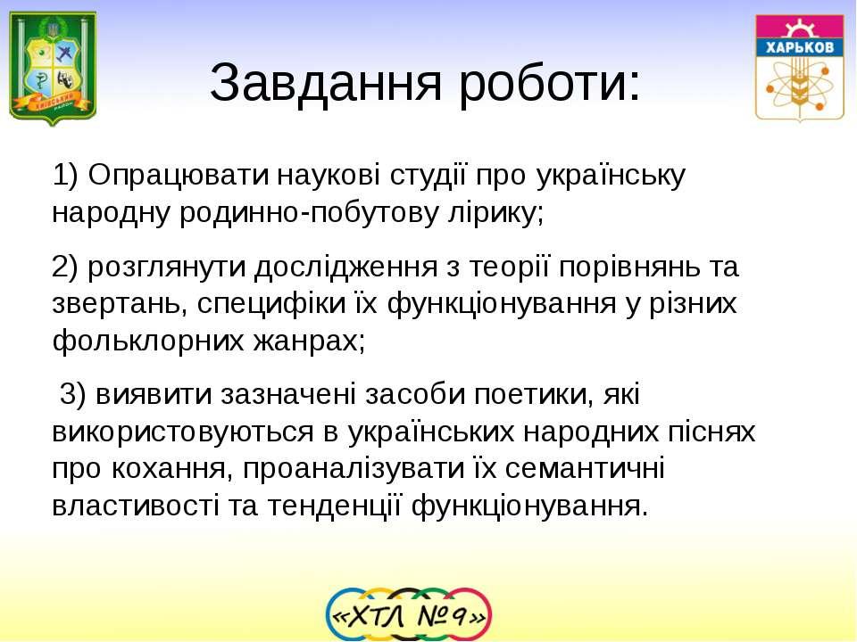 Завдання роботи: 1) Опрацювати наукові студії про українську народну родинно-...