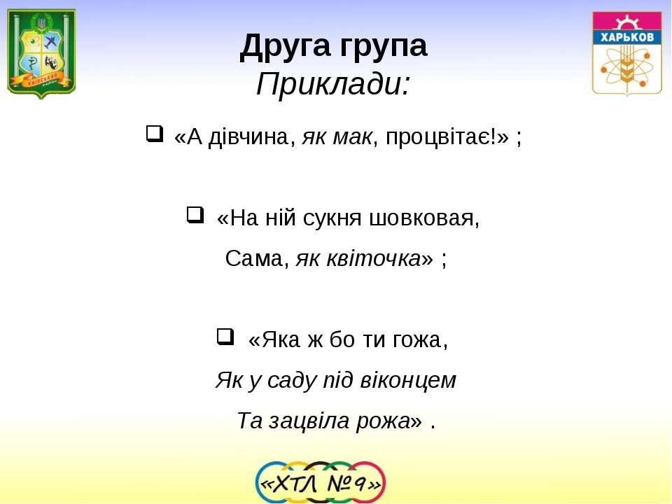 Друга група Приклади: «А дівчина, як мак, процвітає!» ; «На ній сукня шовкова...