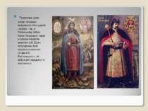 Портретами царів, князів, гетьманів прикрашали стіни церков і соборів. Так, ...