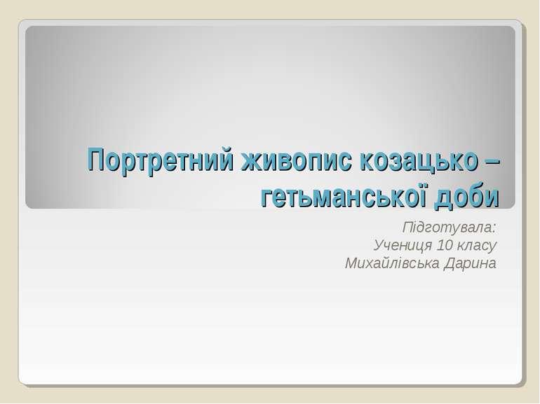 Портретний живопис козацько – гетьманської доби Підготувала: Учениця 10 класу...