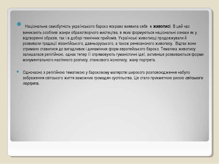 Національна самобутність українського бароко яскраво виявила себе вживописі....