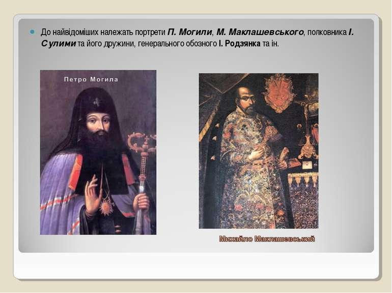 До найвідоміших належать портретиП. Могили,М. Маклашевського, полковникаІ....