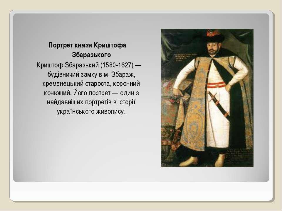 Портрет князя Криштофа Збаразького Криштоф Збаразький (1580-1627) — будівничи...