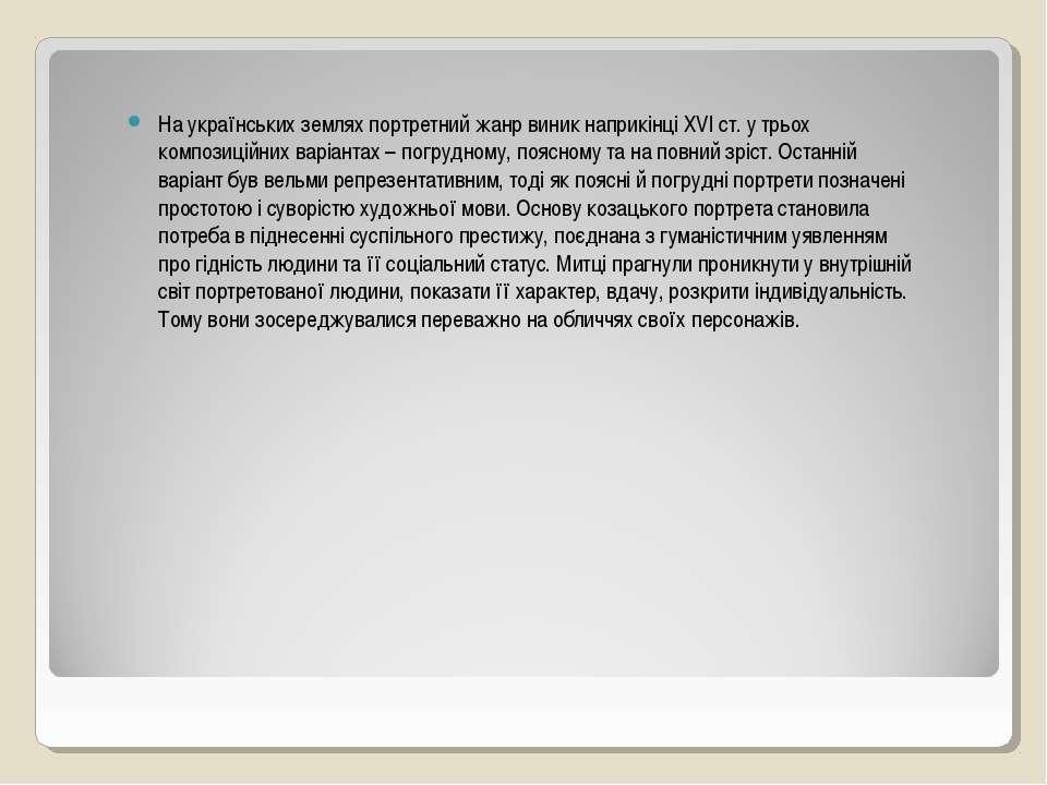 На українських землях портретний жанр виник наприкінці ХVІ ст. у трьох композ...
