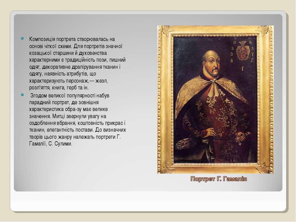 Композиція портрета створювалась на основі чіткої схеми. Для портретів значно...