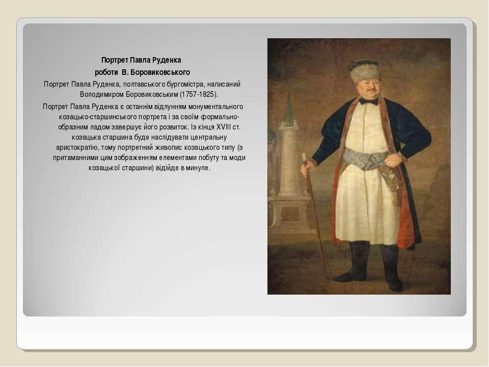 Портрет Павла Руденка роботи В. Боровиковського Портрет Павла Руденка, полтав...