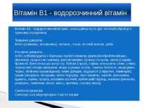 Вітамін B1 - водорозчинний вітамін, легко руйнується при тепловій обробці в л...
