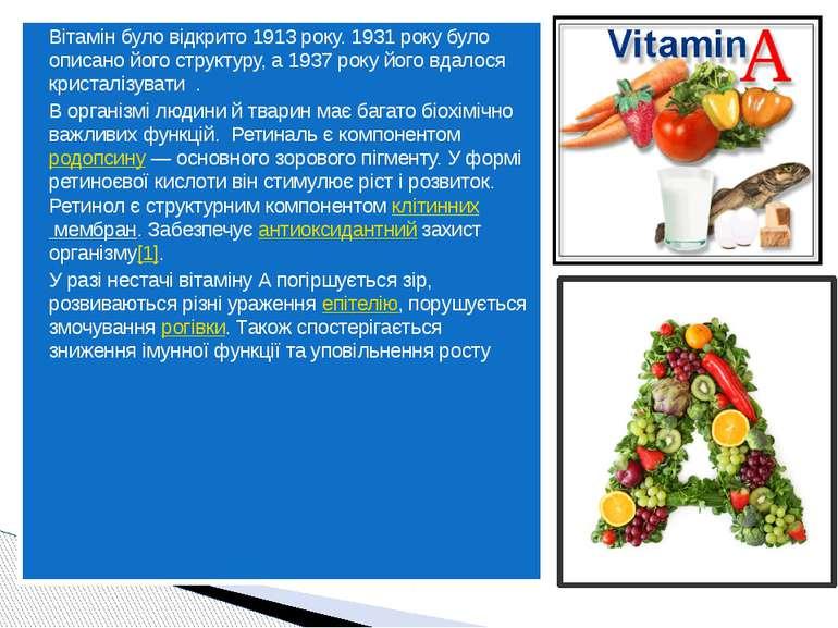 Вітамін було відкрито 1913 року. 1931 року було описано його структуру, а 193...