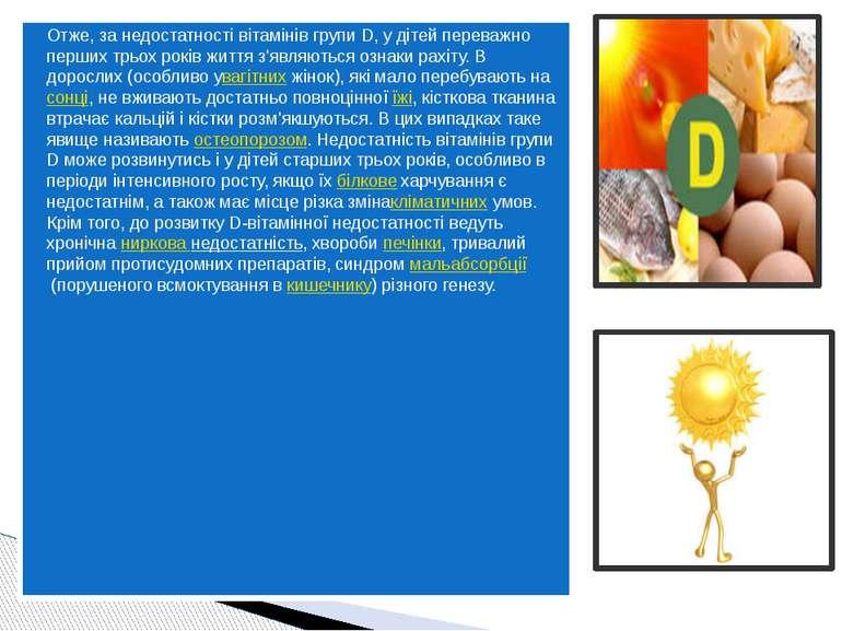 Отже, за недостатності вітамінів групи D, у дітей переважно перших трьох рокі...
