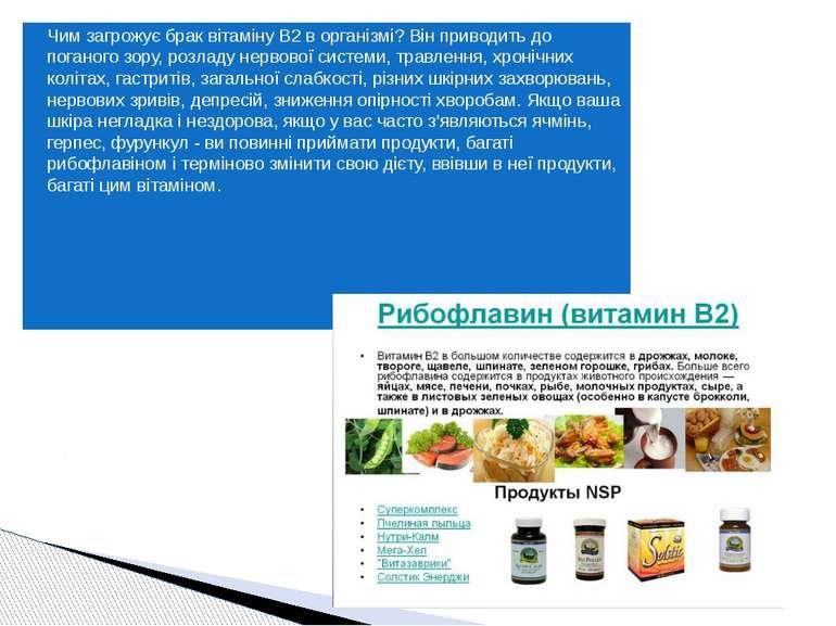 Чим загрожує брак вітаміну В2 в організмі? Він приводить до поганого зору, ро...