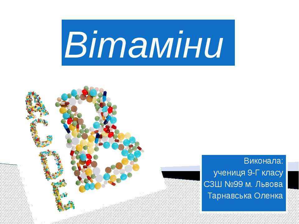 Вітаміни Виконала: учениця 9-Г класу СЗШ №99 м. Львова Тарнавська Оленка