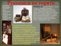 Літерату ра (від лат. litterae — буква, літера) — сукупність писаних і друков...