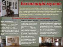 Житомирський обласний літературний музей засновано завдяки ініціативі культур...