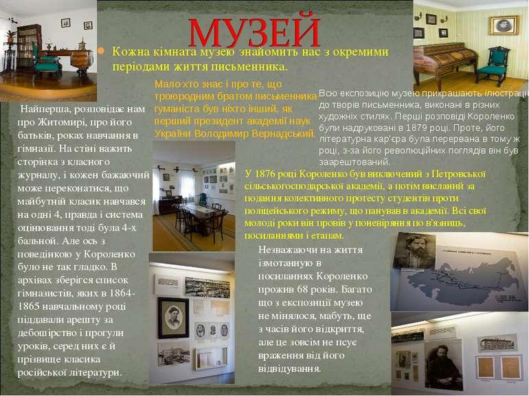 Кожна кімната музею знайомить нас з окремими періодами життя письменника. Най...