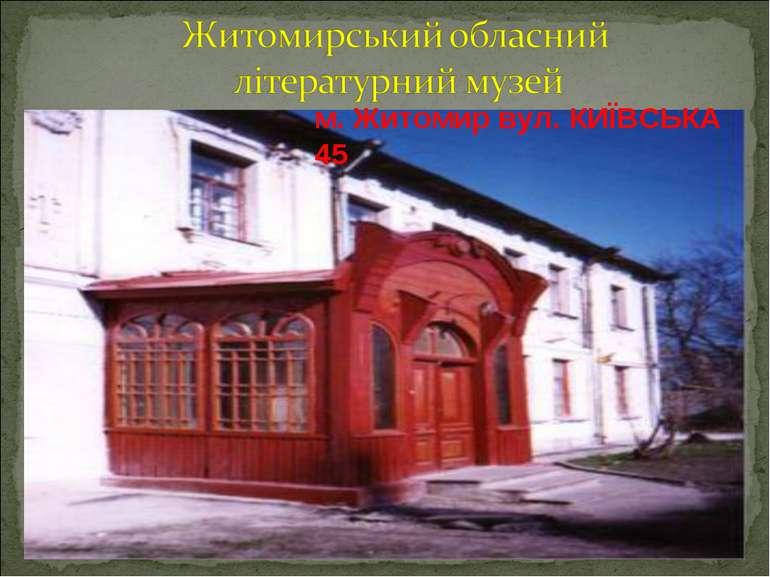 м. Житомир вул. КИЇВСЬКА 45