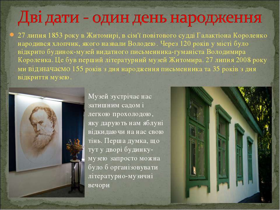 27 липня 1853 року в Житомирі, в сім'ї повітового судді Галактіона Короленко ...
