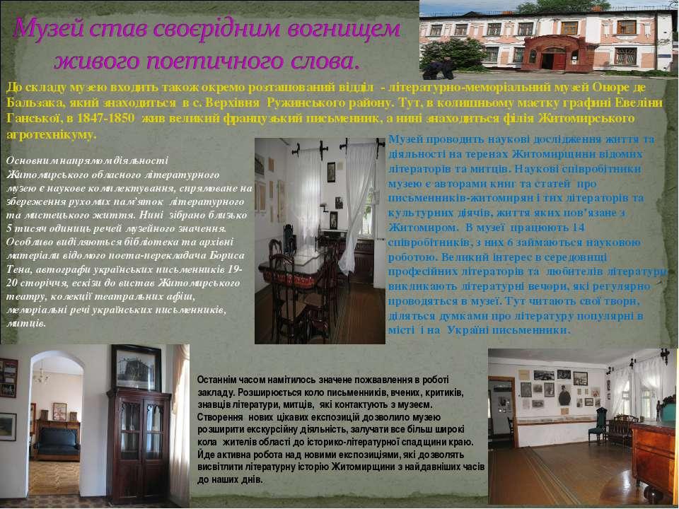 До складу музею входить також окремо розташований відділ - літературно-мемор...