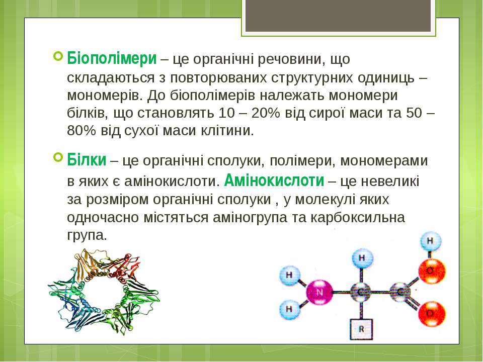 Біополімери – це органічні речовини, що складаються з повторюваних структурни...