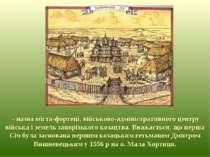 - назва міста-фортеці, військово-адміністративного центру війська і земель за...