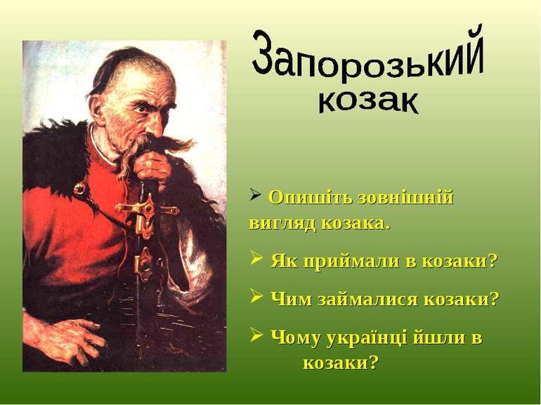 Опишіть зовнішній вигляд козака. Як приймали в козаки? Чим займалися козаки? ...