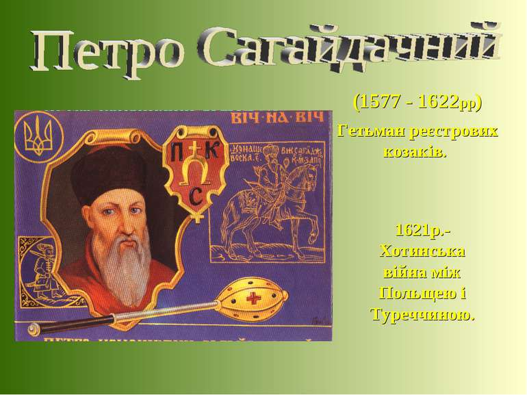(1577 - 1622рр) Гетьман реєстрових козаків. 1621р.-Хотинська війна між Польще...