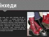 Скінхеди Скінхе ди, розм. скіни (англ. skinheads, від skin — шкіра і head — г...
