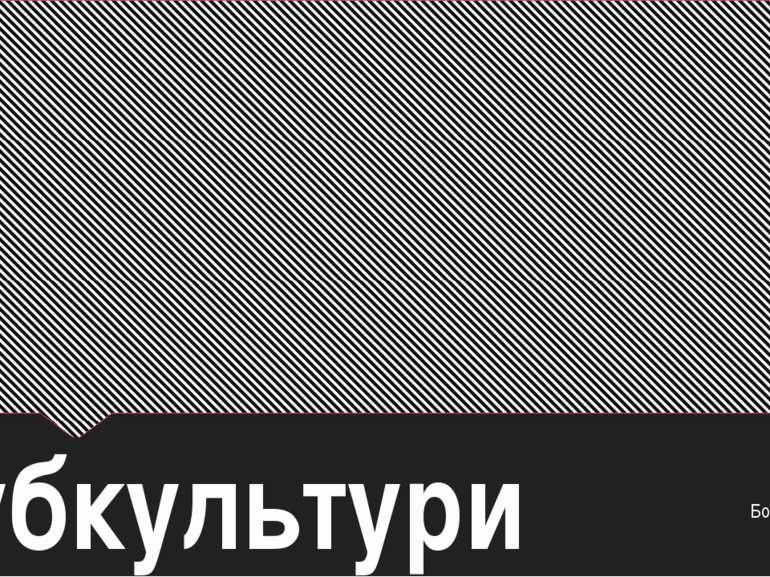 Субкультури підготували: Котенко Роман Богдан Олександр 11-В клас