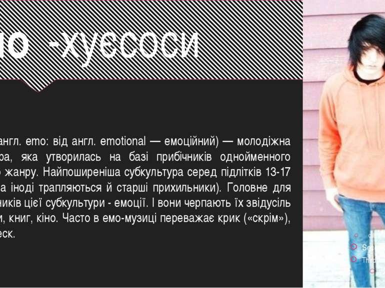 Емо Емо (англ. emo: від англ. emotional — емоційний) — молодіжна субкультура,...