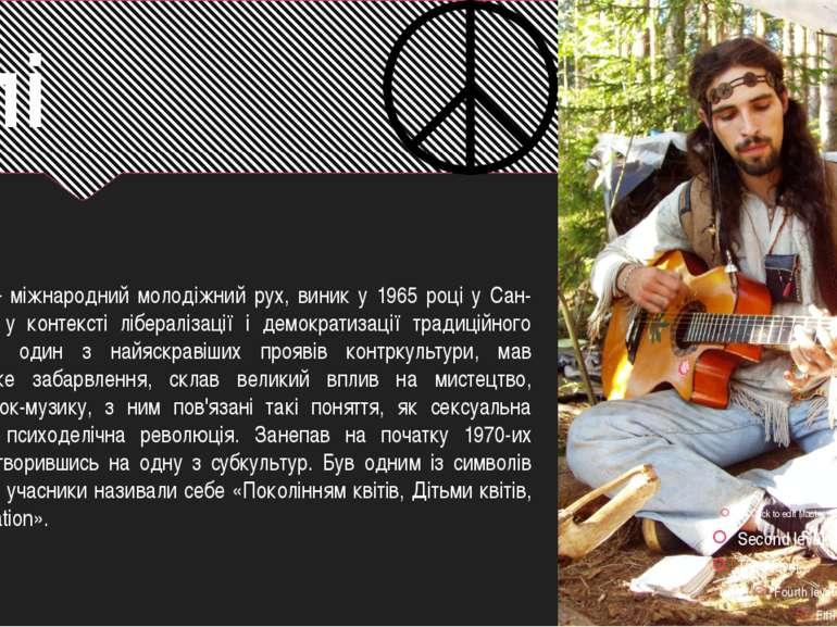 Хіпі Хі пі — міжнародний молодіжний рух, виник у 1965 році у Сан-Франциско у ...
