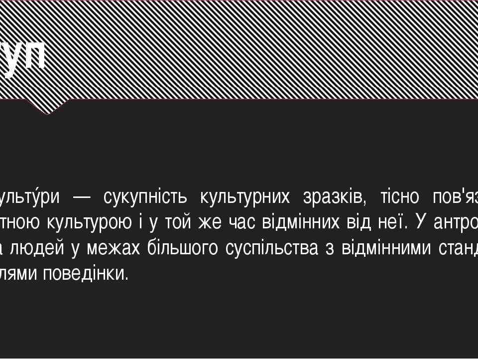 Вступ Субкультýри — сукупність культурних зразків, тісно пов'язаних з домінан...