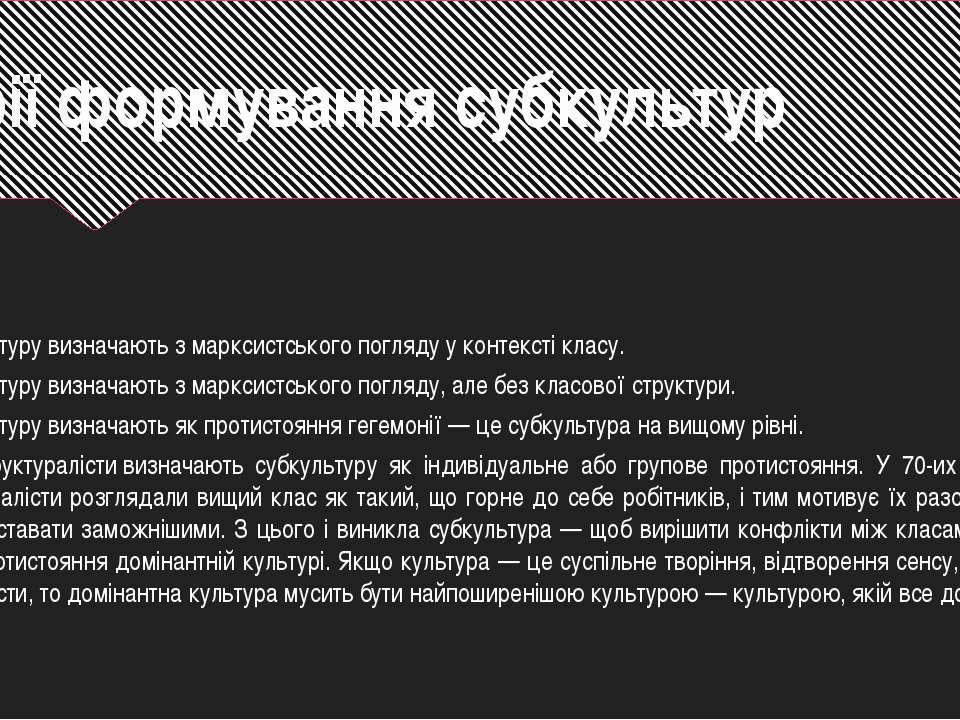 Теорії формування субкультур Субкультуру визначають з марксистського погляду ...