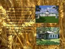 Зупинився поет у Качанівці на Чернігівщині (маєток поміщика Григорія Тарновсь...