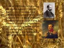 В липні 1843 року в Ковалівці Шевченко відвідує Олексія Капніста — учасника р...
