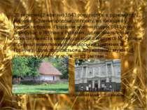 20 вересня (2 жовтня) 1843 року гостює в рідному селі Кирилівці, Звенигородсь...