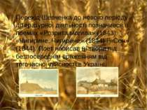 Перехід Шевченка до нового періоду літературної діяльності позначився в поема...