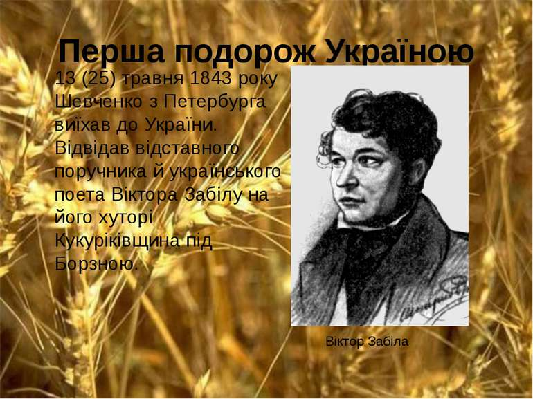 Перша подорож Україною 13 (25) травня 1843 року Шевченко з Петербурга виїхав ...