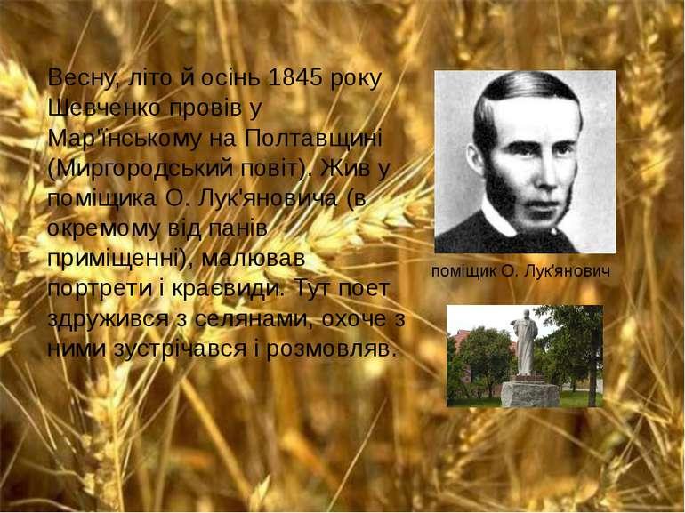 Весну, літо й осінь 1845 року Шевченко провів у Мар'їнському на Полтавщині (М...