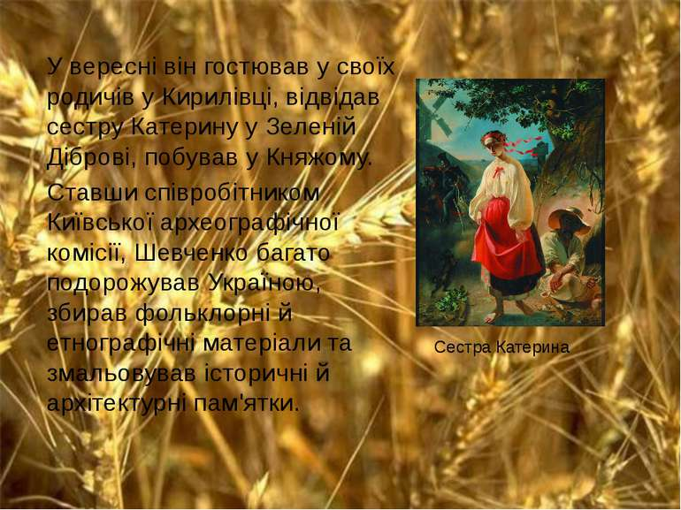 У вересні він гостював у своїх родичів у Кирилівці, відвідав сестру Катерину ...
