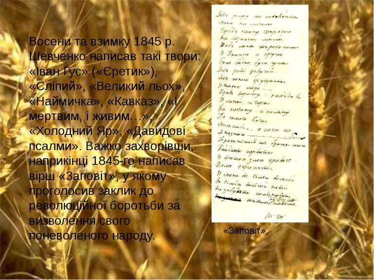 Восени та взимку 1845 р. Шевченко написав такі твори: «Іван Гус» («Єретик»), ...