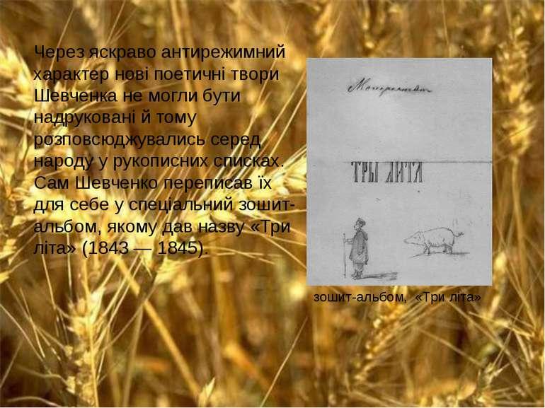 Через яскраво антирежимний характер нові поетичні твори Шевченка не могли бут...