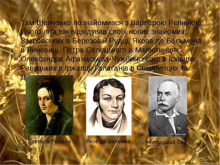 Там Шевченко познайомився з Варварою Рєпніною. Цього літа він відвідував свої...
