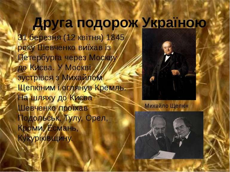 Друга подорож Україною 31 березня (12 квітня) 1845 року Шевченко виїхав із Пе...